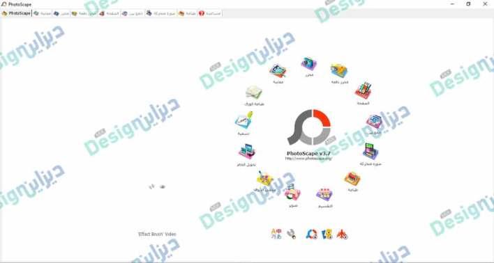 تحميل فوتو سكيب يدعم اللغة العربية للكمبيوتر