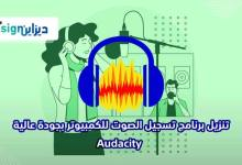 Photo of تحميل برنامج تسجيل الصوت للكمبيوتر ويندوز 10 بجودة عالية Audacity مجانًا