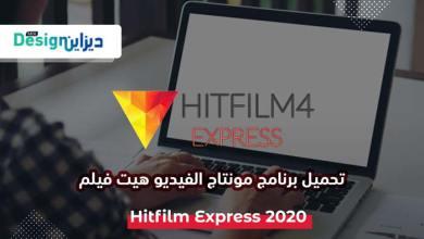 Photo of تحميل HitFilm 4 Express لمونتاج الفيديو للكمبيوتر أحدث اصدار برابط مباشر