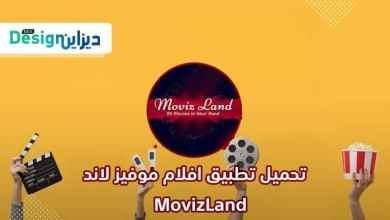 Photo of تحميل تطبيق موفيز لاند 2020 MoviZland للاندرويد أحدث إصدار برابط مباشر