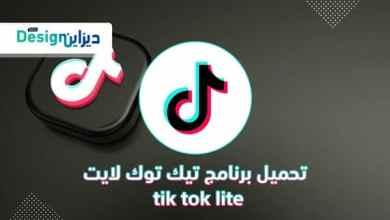 Photo of تحميل تيك توك لايت للكمبيوتر Tik Tok Lite 2021 أحدث إصدار برابط مباشر