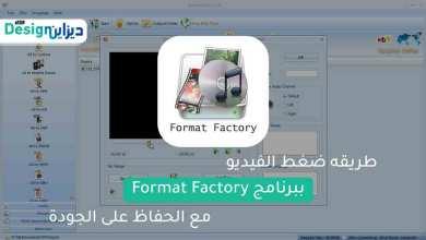 Photo of طريقه ضغط الفيديو مع الحفاظ على الجوده للرفع على اليوتيوب Format Factory