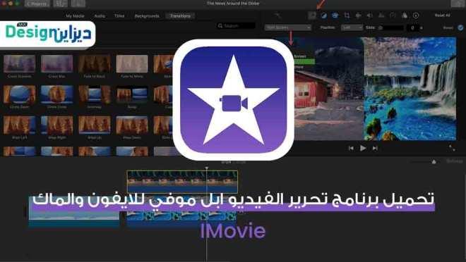 تحميل ايموفي القديم Ios 14 للايفون Imovie بدون ابل ستور برابط مباشر تصميم ميكس