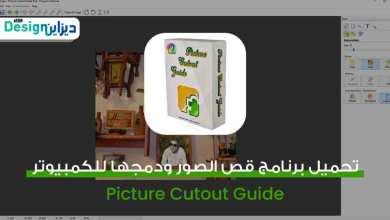 Photo of تحميل برنامج قص الصور ودمجها مجانا بالعربي للكمبيوتر Picture Cutout Guide