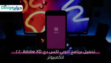 Photo of تحميل برنامج ادوبى إكس دى Adobe XD CC 2021 كامل مع التفعيل برابط مباشر