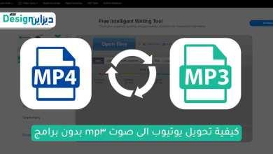 Photo of كيفية تحويل يوتيوب الى صوت mp3 بدون برامج 2021 بالشرح المفصل