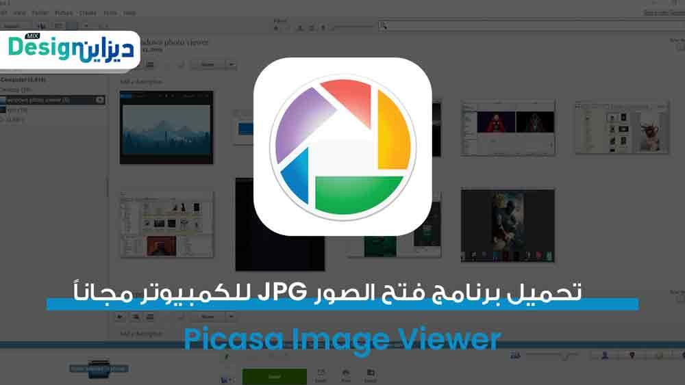 تحميل برنامج فتح الصور Jpg ويندوز 10 بدقة عالية Picasa Image Viewer تصميم ميكس