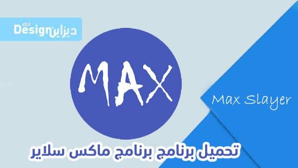 تحميل Max Slayer اخر اصدار للايفون بعد التوقف تنزيل سينما سلاير برابط مباشر تصميم ميكس