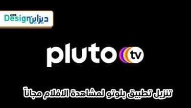 Photo of تنزيل برنامج Pluto TV للكمبيوتر مجانا 2021 لتشغيل قنوات الدش المشفرة