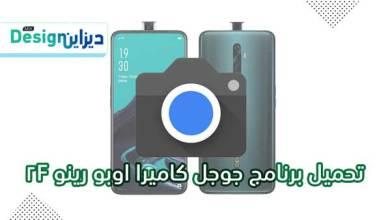 Photo of تحميل جوجل كاميرا اوبو رينو 2F أحدث اصدار Google Camera Oppo Reno
