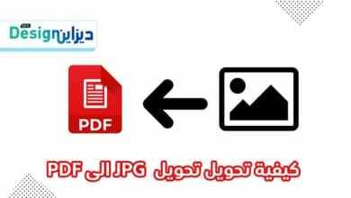 Photo of طريقة تحويل الصور إلى PDF بجودة عالية تحميل برنامج تحويل JPG إلى PDF