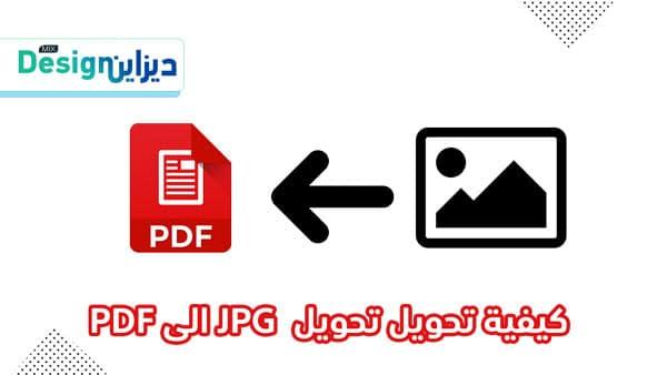 طريقة تحويل الصور إلى Pdf بجودة عالية تحميل برنامج تحويل Jpg إلى Pdf تصميم ميكس