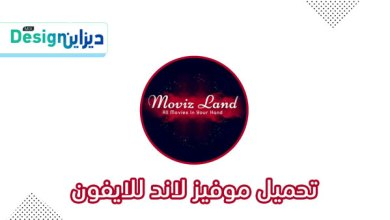 Photo of تنزيل تطبيق موفيز لاند للايفون 2021 أفضل برنامج لتحميل الأفلام للايفون مجانا