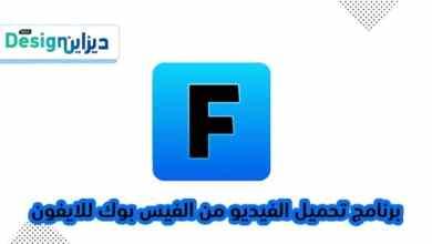 Photo of برنامج تحميل الفيديو من الفيس بوك للايفون Facebook Video Downloader