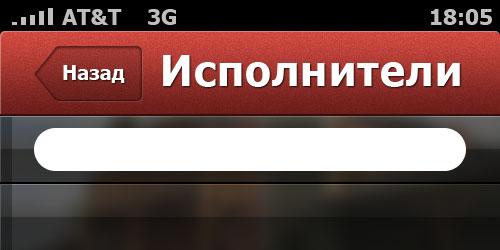 Создаем в фотошопе пользовательский мобильный интерфейс
