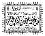 Islamic Calligraphy Surat Al-Nisa 4-57 Holy Quran Free Vector