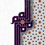 Bismillah Arabic Calligraphy Free Vector