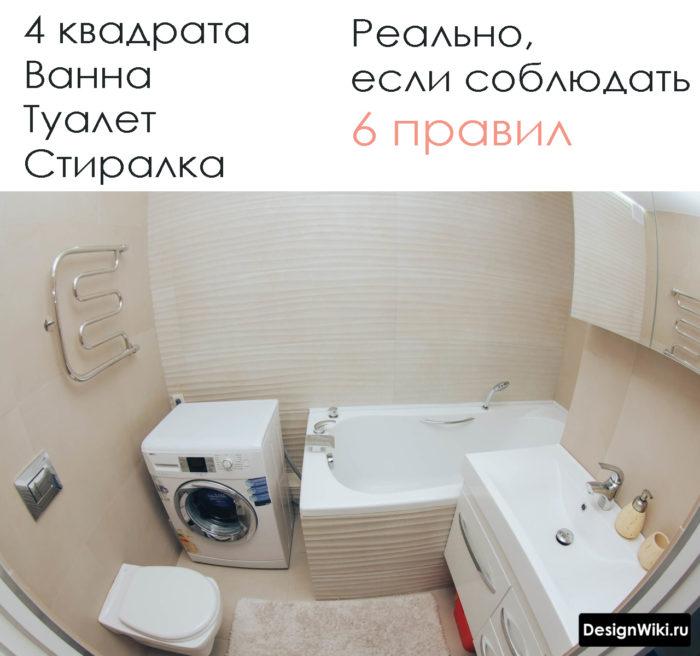 ванная 4 кв м дизайн фото 5