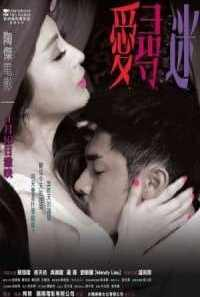 Download [18+] Enthralled (2014) Korean Movie