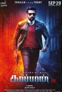 Download Kaappaan (Rowdy Rakshak) (2019) UNCUT Dual Audio {Hindi-Tamil} Movie