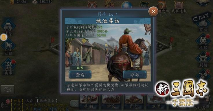 《新三國志手機版》全新系統 1.5版本登場 – 第一手報導