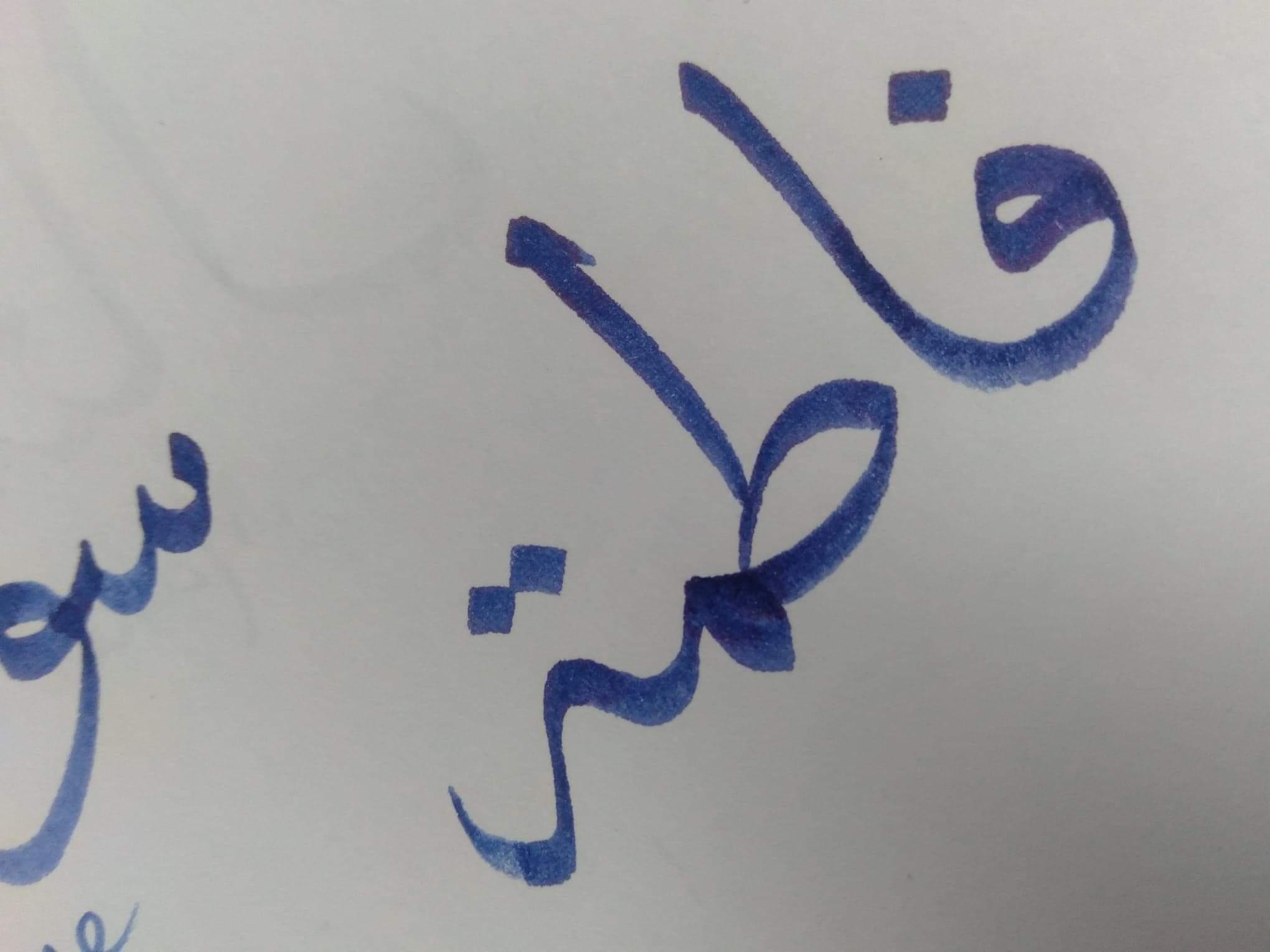 fatima en arabe