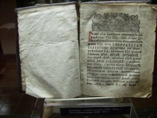 Църковна книга от XVIII в.
