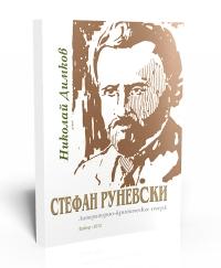 Стефан Руневски