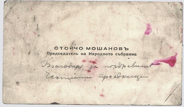 Стойчо Мошанов - визитна картичка
