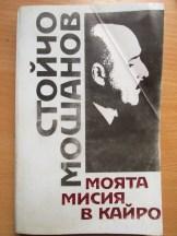 Стойчо Мошанов - книга