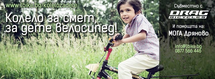 Колело за смет, за дете велосипед - кавър