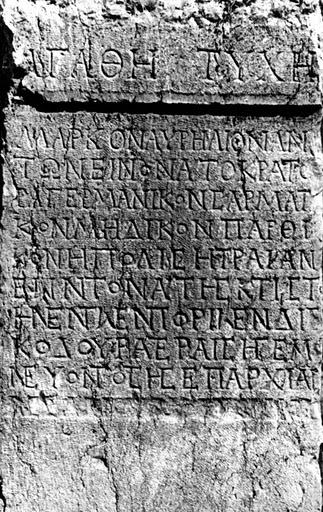 Дискодуратере - колоната с надписа