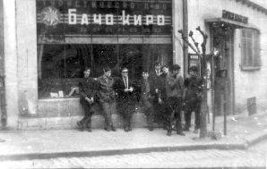 ТД Бачо Киро