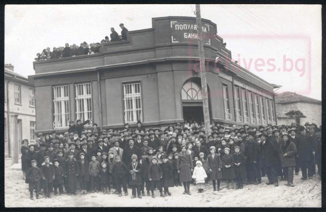 освещаването на Популярната банка - 17 януари 1932 г.
