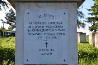 Руски паметник 3