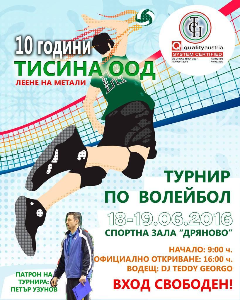 Турнир по волейбол на Тисина