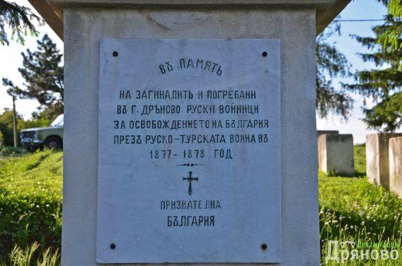 Руски паметник 4