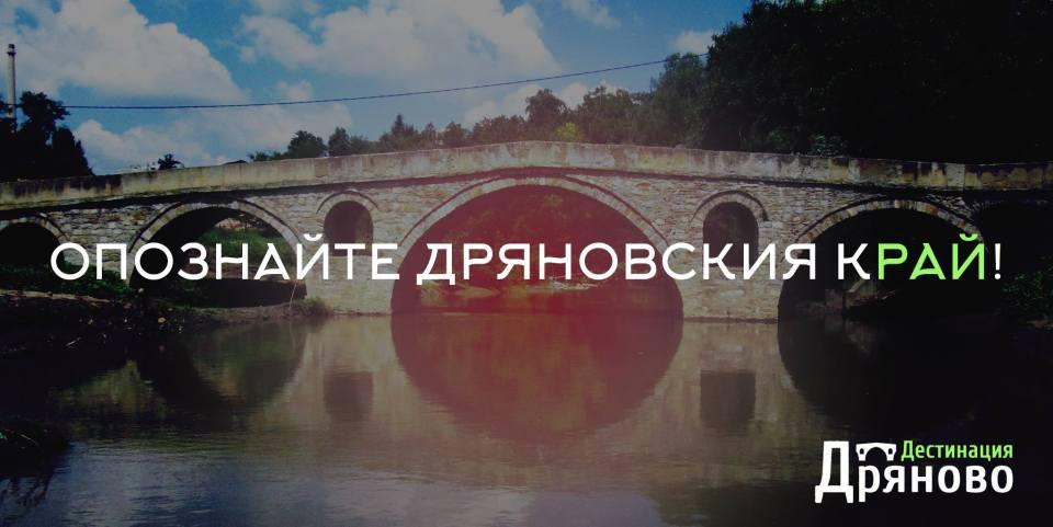Опознайте Дряновския край