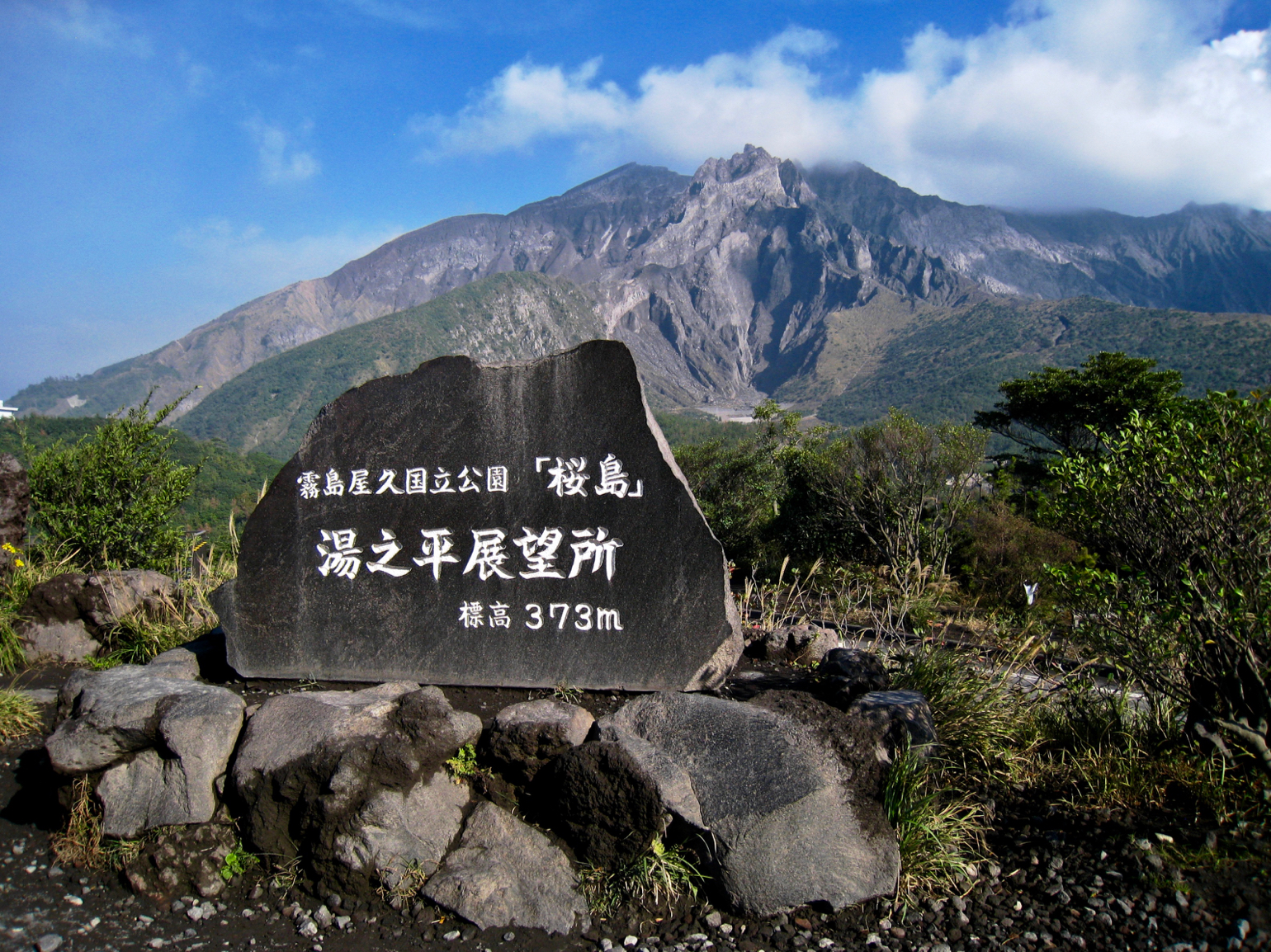 Sakurajima Yunohiro viewpoint towards the North crater