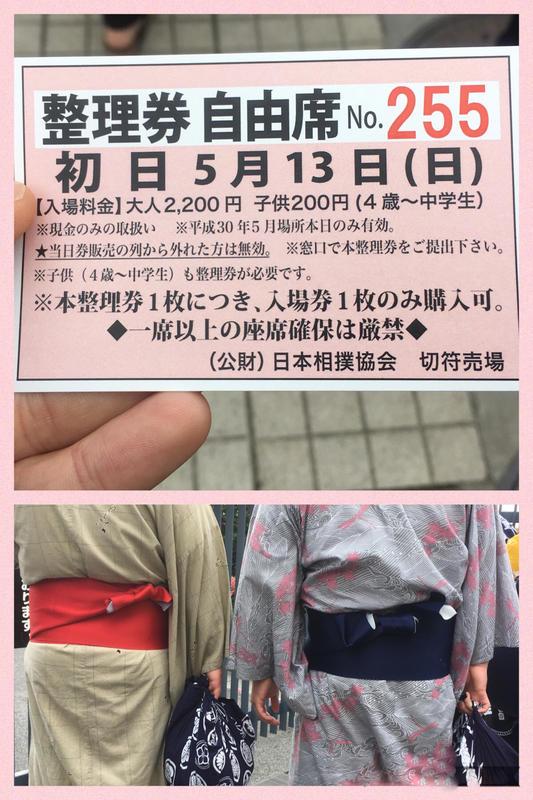 Billet pour le tournoi de Sumo à Tokyo