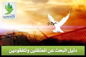دليل البحث عن المعتقلين والمفقودين في سوريا
