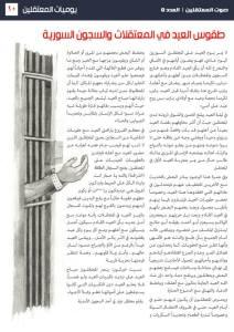 طقوس العيد في المعتقلات والسجون السورية