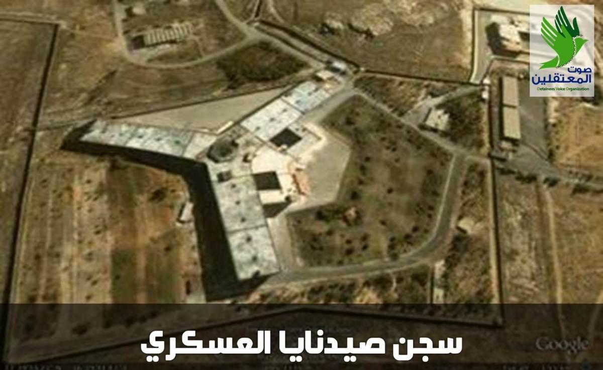 زيارة المعتقلين في سجن صيدنايا العسكري