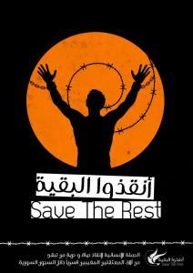 #SaveTheRest |  #أنقذوا_البقية