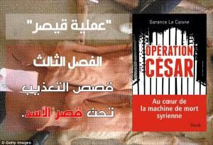 """""""عملية قيصر"""" – الفصل الثالث:قصص التعذيب تحت قصر الأسد."""