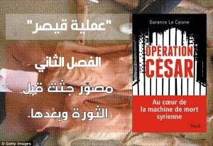 """""""عملية قيصر"""" - الفصل الثاني: مصوّر جثث قبل الثورة وبعدها."""