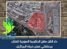 مرض السل يجتاح سجن حماة المركزي