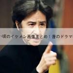 """<span class=""""title"""">田村正和の若い頃のイケメン画像まとめ!昔のドラマ時代劇作品も!</span>"""