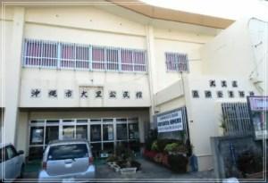 沖縄市大里公民館