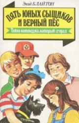 П'ятеро юних сищиків